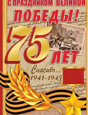 Поздравление с 75 летием в Великой Отечественной войне от Жердевской АШ.