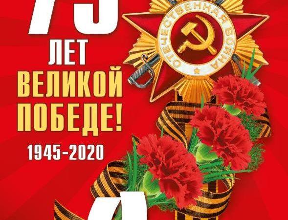 С 75-летием Победы!!!