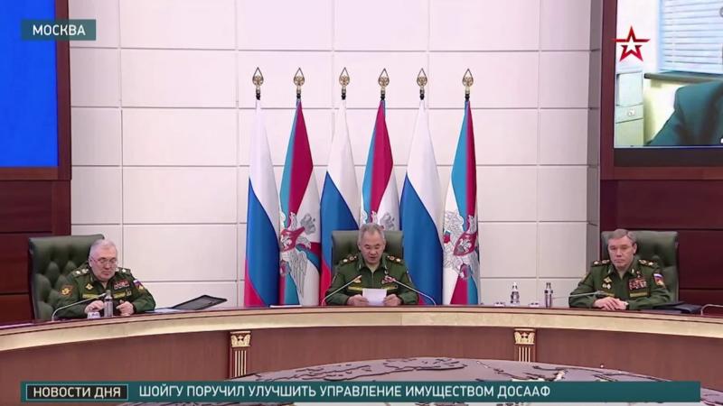 С.К. Шойгу о ДОСААФ